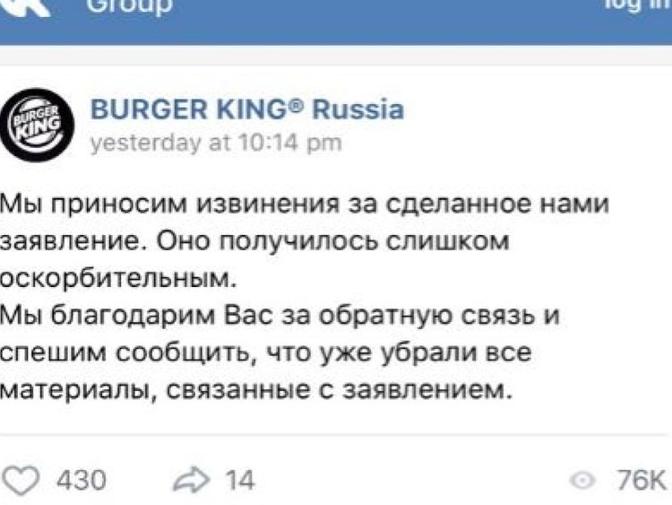 The apology posted by Burgher King